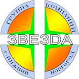 ООО ЗВЕЗДА-2000