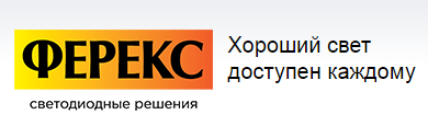 Производственная компания ФЕРЕКС