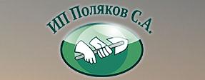 «ИП Поляков С.А.»
