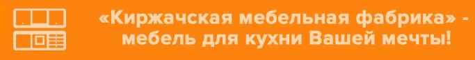 ООО'Киржачская мебельная фабрика