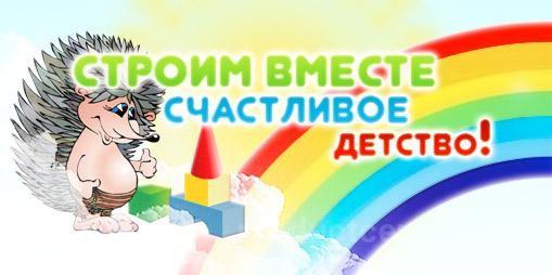 ООО Строим вместе счастливое детство