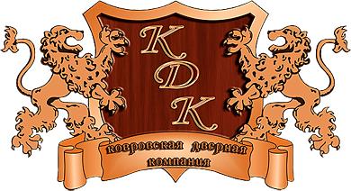 Ковровская Дверная Компания