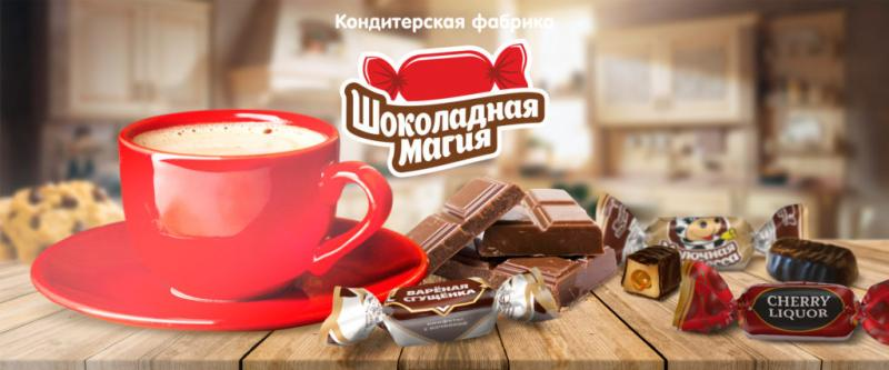 Кондитерская фабрика ООО Шоколадная магия
