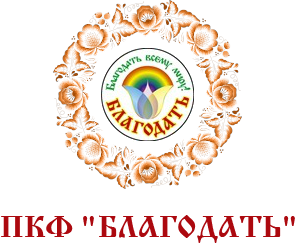 ООО Производственная фирма БЛАГОДАТЬ