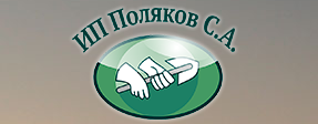 ИП Поляков С. А.