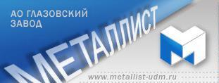 ОА Глазовский завод Металлист