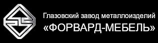 ООО Глазовский завод металлоизделий