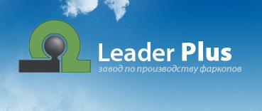 Завод ЛидерПЛЮС
