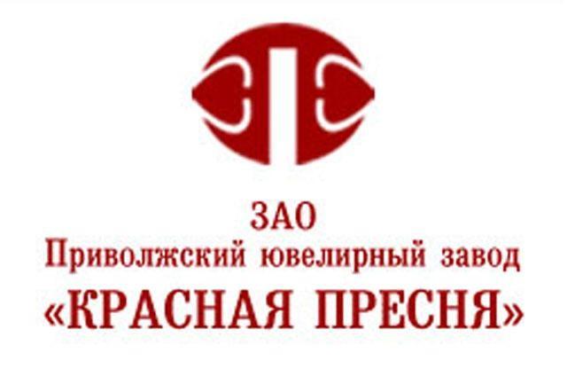 ЗАО Приволжский ювелирный завод Красная Пресня