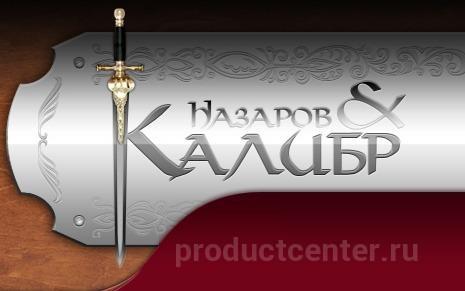 Назаров & Калибр