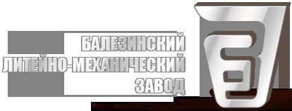 ОАО Балезинский литейно-механический завод