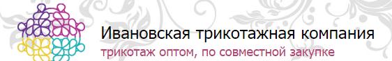 ООО Ивановская трикотажная компания