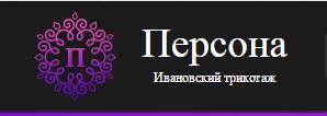 ООО ПЕРСОНА