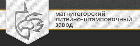 ООО Магнитогорский литейно-штамповочный завод