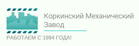Коркинский механический завод